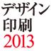 デザイン印刷 for 宛名職人 キヤノン専用版